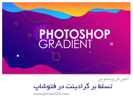 دانلود آموزش تسلط بر گرادینت در فتوشاپ - Mastering Gradient In Photoshop