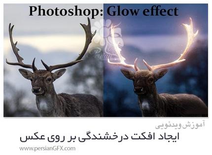 دانلود آموزش ایجاد افکت درخشندگی بر روی عکس در فتوشاپ - Photoshop Glow Effect