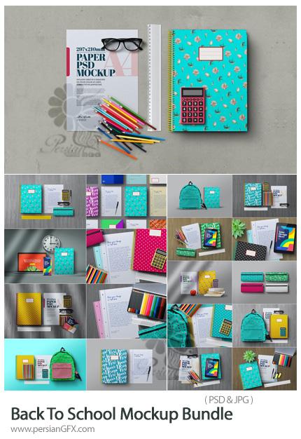دانلود پک موکاپ لوازم التحریر شامل کیف، کتاب، دفتر، مداد رنگی و ... - Back To School Mockup Bundle