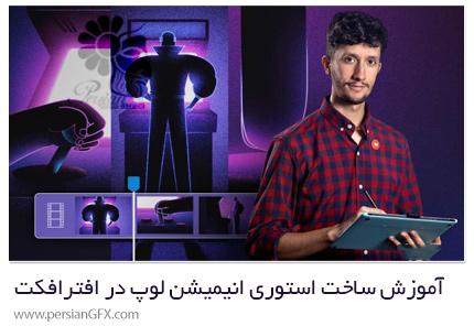 دانلود آموزش ساخت استوری انیمیشن لوپ در افترافکت - Creating Loop Animation Stories