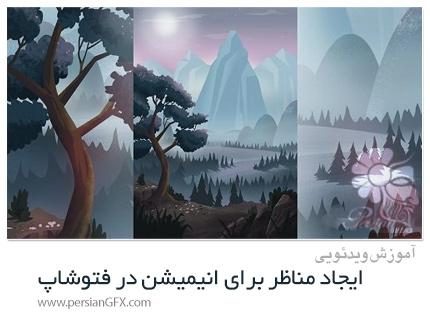 دانلود آموزش ایجاد مناظر با سبک خاص برای انیمیشن در فتوشاپ - Create Stylized Landscapes For Animation