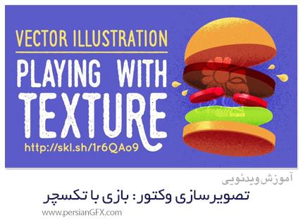 دانلود آموزش تصویرسازی وکتور: بازی با تکسچر در ایلوستریتور - Vector Illustration: Playing With Texture