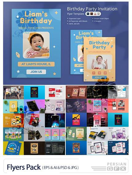 دانلود پک فلایرهای تجاری و تبلیغاتی - 32 Flyer Pack