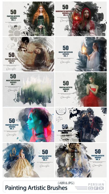 دنلود 500 براش فتوشاپ برای نقاشی هنری - Painting Artistic Brushes Pack