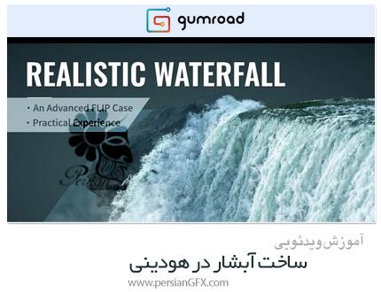 دانلود آموزش ساخت آبشار در هودینی - VFX Grace Houdini Waterfall