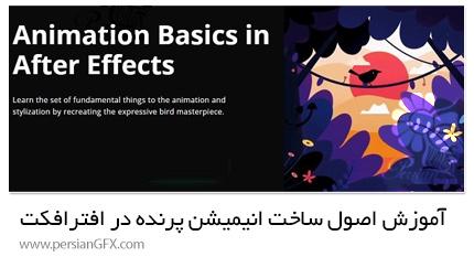دانلود آموزش اصول ساخت انیمیشن پرنده در افترافکت - Expressive Bird Animation