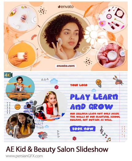 دانلود 2 پروژه افترافکت اسلایدشو تصاویر مهدکودک و سالن زیبایی - Kindergarten And Beauty Salon Slideshow