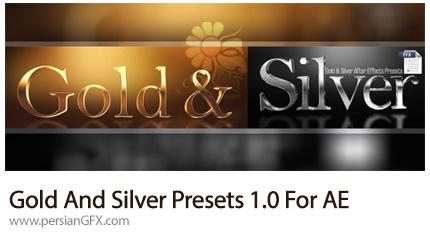 دانلود پریست Gold Silver Presets برای ایجاد افکت طلایی و نقره ای بر روی متن - Gold And Silver Presets 1.0 For After Effect