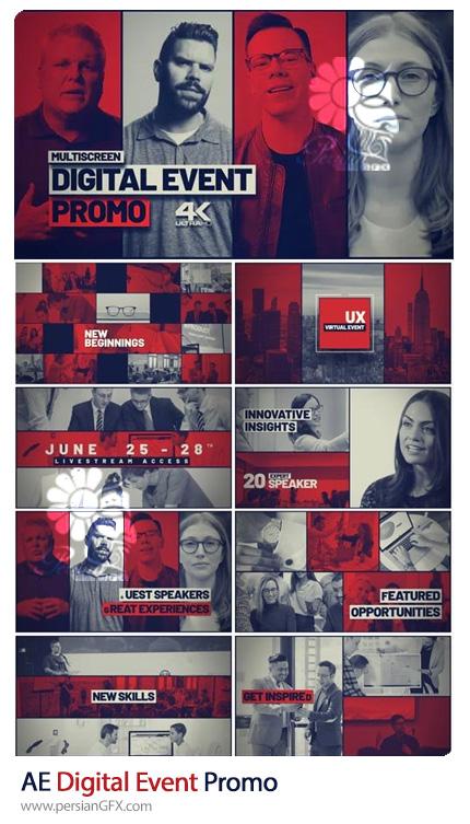 دانلود پروژه افترافکت پرومو تبلیغاتی اوینت های دیجیتالی - Digital Event Promo