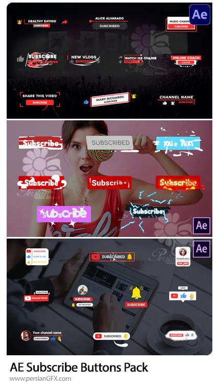 دانلود 3 پروژه افترافکت ساب اسکرایب و اند اسکرین یوتیوب - Subscribe Buttons Pack