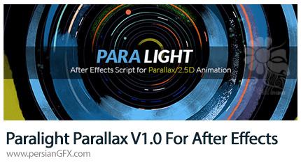 دانلود اسکریپت ParaLight Parallax برای ایجاد افکت سه بعدی برای لایه های مختلف - ParaLight Parallax V1.0 For After Effects