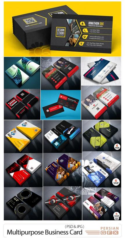 دانلود 24 کارت ویزیت لایه باز با طرح های خلاقانه - Multipurpose Business Cards
