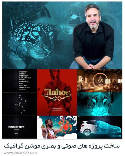 دانلود آموزش ساخت پروژه های صوتی و بصری موشن گرافیک در افترافکت و فتوشاپ - Art Direction For Motion Graphics