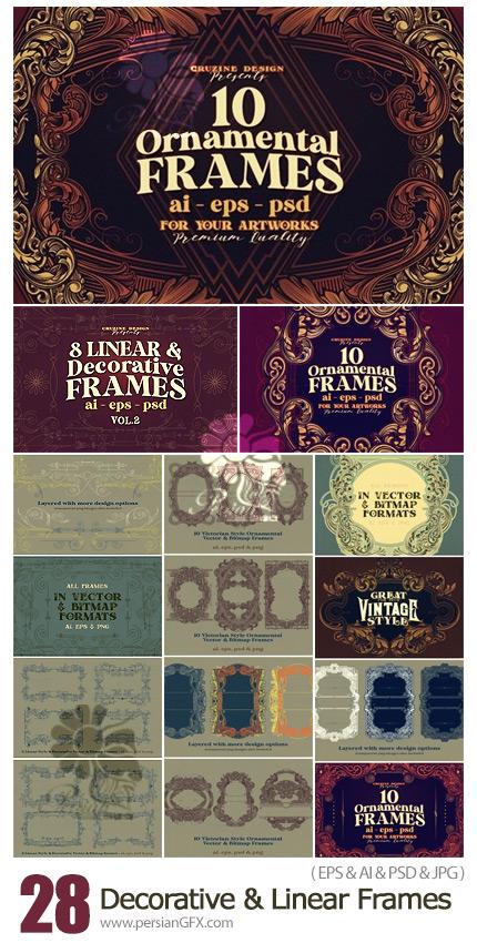 دانلود 28 فریم تزئینی با طرح های لوکس - Decorative & Linear Frames