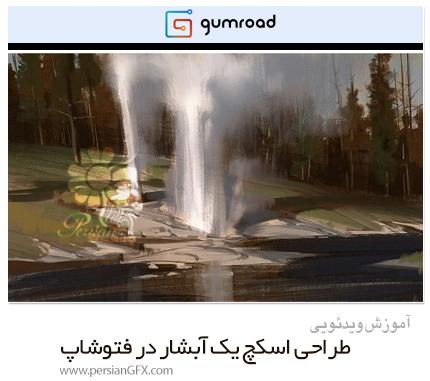 دانلود آموزش طراحی اسکچ یک آبشار در فتوشاپ - Geysers Sketch Tutorial