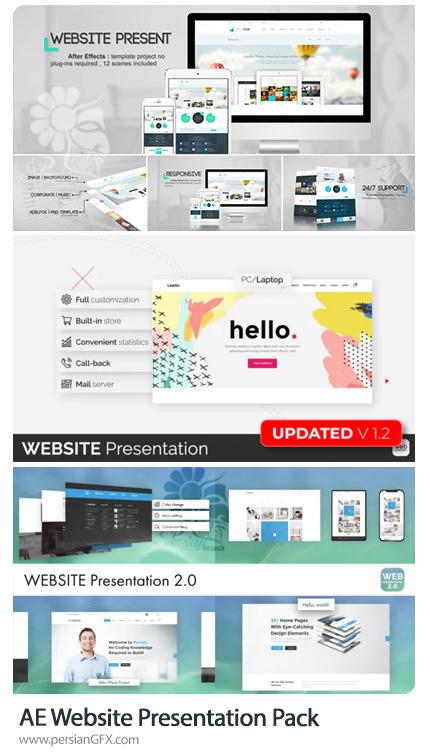 دانلود 3 پروژه افترافکت پرزنتیشن های وب - Website Presentation Pack