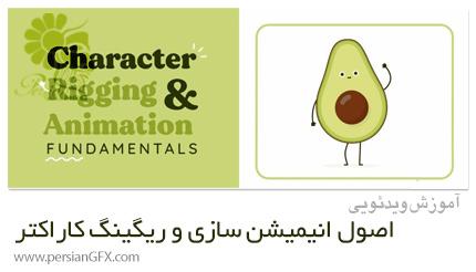 دانلود آموزش اصول انیمیشن سازی و ریگینگ کاراکتر در افترافکت - Character Rigging & Animation Fundamentals