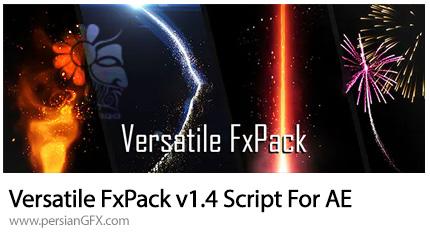 دانلود اسکریپت Versatile FxPack برای ساخت جلوه های ویژه در افترافکت - Versatile FxPack v1.4 Script For After Effects