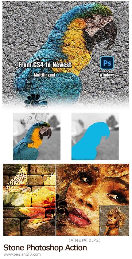 دانلود اکشن فتوشاپ تبدیل عکس به طرح روی سنگ - Stone Photoshop Action