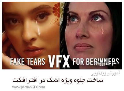 دانلود آموزش ساخت جلوه ویژه اشک در افترافکت - VFX Tears In After Effects