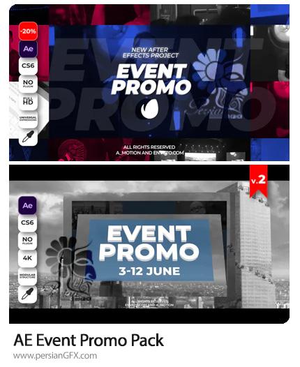 دانلود 2 پروژه افترافکت تیزر تبلیغاتی کنفرانس ها و ایونت ها به همراه آموزش ویدئویی - Event Promo Pack