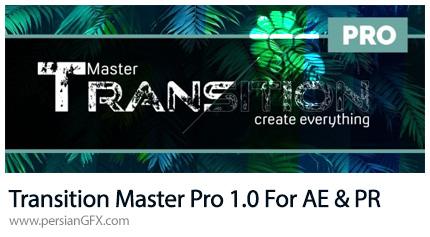 دانلود پلاگین Transition Master Pro برای داشتن تعداد زیادی ترانزیشن حرفه ای در پریمیر پرو و افترافکت - Transition Master Pro 1.0 Plugin