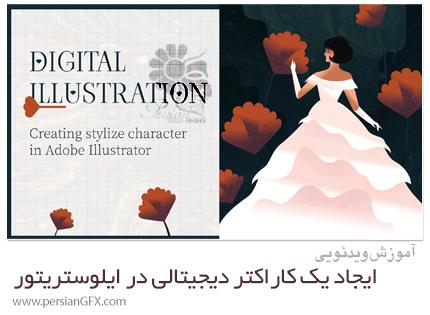 دانلود آموزش ایجاد یک کاراکتر دیجیتالی در ایلوستریتور - Creating A stylized Character
