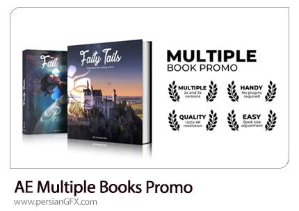 دانلود پروژه افترافکت تیزر تبلیغاتی معرفی کتاب به همراه آموزش ویدئویی - Multiple Books Promo