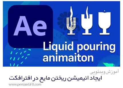 دانلود آموزش ایجاد انیمیشن ریختن مایع در افترافکت - Liquid Pouring Animation