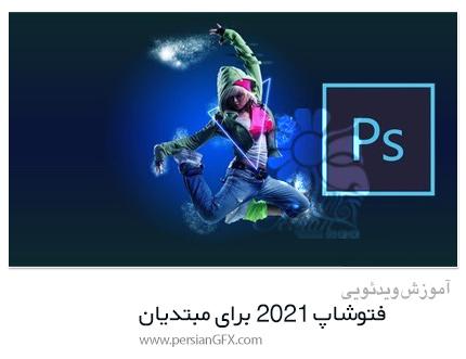 دانلود آموزش فتوشاپ 2021 برای مبتدیان - 2021 Photoshop For Beginners