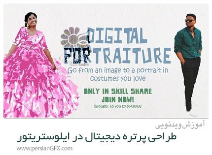 دانلود آموزش طراحی پرتره دیجیتال در ایلوستریتور برای مبتدیان - Digital Portrait In Illustrator For Beginners