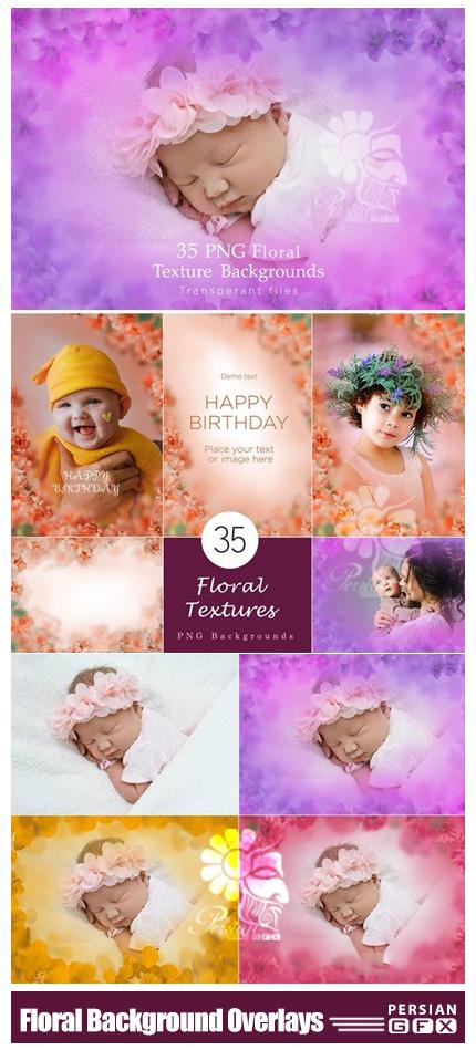 دانلود 35 بک گراند گل های طبیعی با فرمت PNG - Floral Texture Background Overlays
