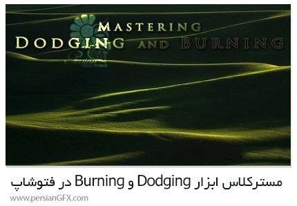 دانلود آموزش مسترکلاس ابزار Dodging و Burning در فتوشاپ - Mastering Dodging And Burning