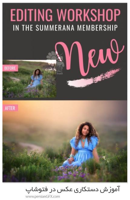 دانلود آموزش دستکاری عکس در فتوشاپ - Blue Hour Blooms Editing Video