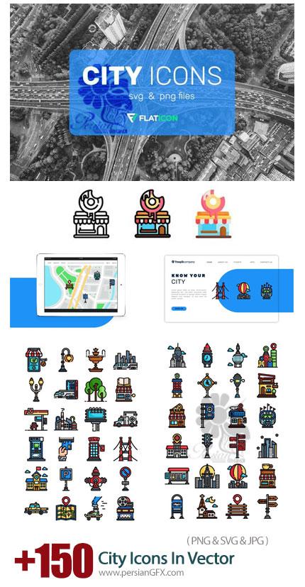 دانلود بیش از 150 آیکون شهر و حمل و نقل - City Icons In Vector