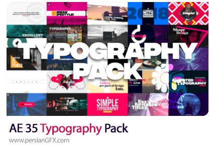 دانلود پروژه افترافکت 35 تایپوگرافی متحرک به همراه آموزش ویدئویی - 35 Typography Pack
