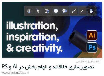دانلود آموزش دوره کامل تصویرسازی خلاقانه و الهام بخش در فتوشاپ و ایلوستریتور - A Complete Illustration Course