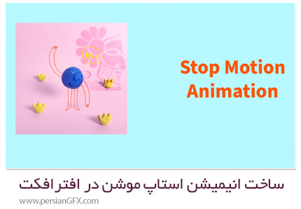 دانلود آموزش ساخت انیمیشن استاپ موشن در افترافکت - Stop Motion Animation