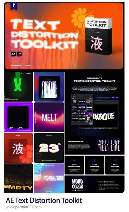 دانلود کیت ساخت افکت های متنی موج دار در افترافکت و پریمیر - Text Distortion Toolkit