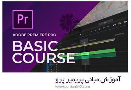دانلود آموزش مبانی پریمیر پرو - Basic Premiere Pro Course