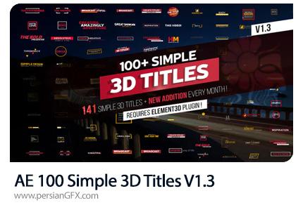 دانلود پروژه افترافکت بیش از 100 تایتل سه بعدی ساده به همراه آموزش ویدئویی - Simple 3D Titles V1.3