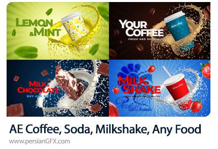 دانلود پروژه افترافکت تیزر تبلیغاتی نوشیدنی و غذا به همراه آموزش ویدئویی - Coffee, Soda, Milkshake, Any Food
