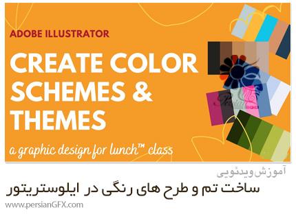 دانلود آموزش ساخت تم و طرح های رنگی در ایلوستریتور - Create Color Schemes And Themes In Adobe Illustrator