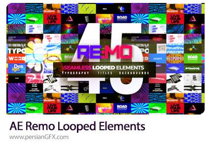 دانلود پروژه افترافکت المان های لوپ برای ساخت موشن گرافیک به همراه آموزش ویدئویی - Remo Looped Elements