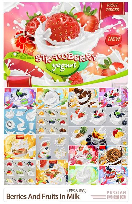 دانلود وکتور میوه های متنوع در شیر برای طراحی پوسترهای تبلیغاتی - Berries And Fruits In Milk