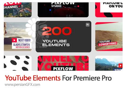 دانلود المان های یویتیوب برای پریمیر پرو به همراه آموزش ویدئویی - YouTube Elements For Premiere Pro