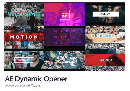 دانلود پروژه افترافکت اوپنر داینامیک به همراه آموزش ویدئویی - Dynamic Opener