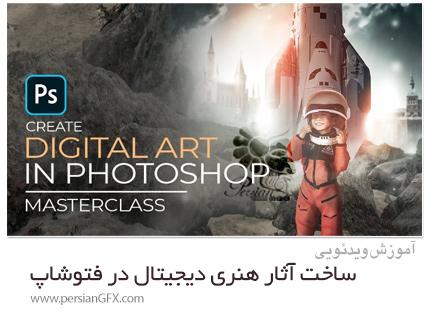 دانلود آموزش ساخت آثار هنری دیجیتال در فتوشاپ - Compositing Digital Artwork In Photoshop