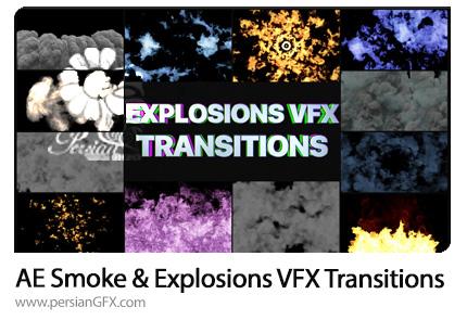 دانلود پروژه افترافکت ترانزیشن جلوه های ویژه دود و انفجار به همراه آموزش ویدئویی - Smoke And Explosions VFX Transitions