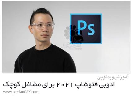 دانلود آموزش ادوبی فتوشاپ 2021 برای مشاغل کوچک - Adobe Photoshop 2021 For Small Business Owner